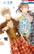 【コミック】 音久無 / 黒伯爵は星を愛でる 8 花とゆめコミックス