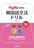 【単行本】 山崎亜希子 / もやもやを解消!韓国語文法ドリル