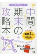【全集・双書】 Books2 / 教育出版版英語1年 中間期末の攻略本