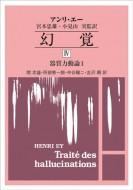 【単行本】 アンリ・エー / 幻覚IV-器質力動論 1 オンデマンド版 幻覚 送料無料