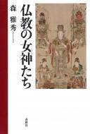 【単行本】 森雅秀 / 仏教の女神たち 送料無料