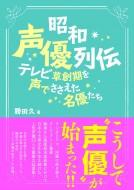 【単行本】 勝田久 / 昭和声優列伝 テレビ草創期を声でささえた名優たち
