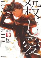 【コミック】 Fe / 殺し愛 3 MFコミックス ジーンシリーズ