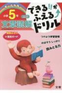 【全集・双書】 Books2 / できる!!がふえるドリル小学5年国語文章読解 新学習指導要領対応