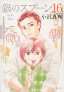 【コミック】 小沢真理 / 銀のスプーン 16 KCデラックス