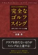 【単行本】 安藤秀 / 会心のショットが百発百中になる完全なゴルフスイング ボディフロー・ラーニング編