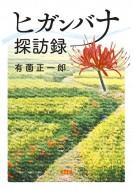 【単行本】 有薗正一郎 / ヒガンバナ探訪録