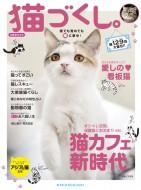 【ムック】 主婦と生活社 / ねこLoveパラダイス 別冊週刊女性