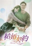 【DVD】 結婚契約 DVD-BOX2 送料無料