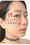 【文庫】 ヒキタクニオ / 突撃ビューティフル 廣済堂文庫