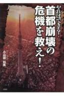 【単行本】 小山田利男 / やればできる!首都崩壊の危機を救え!
