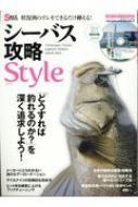 【ムック】 ソルト&ストリーム編集部 / シーバス攻略Style メディアボーイムック