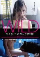 【DVD】 ワイルド わたしの中の獣 送料無料