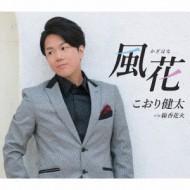 【CD Maxi】 こおり健太 / 風花