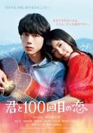 【DVD】 映画「君と100回目の恋」【通常盤】 送料無料