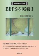 【単行本】 Beps実務研究会 / BEPSの実務 1 成長戦略と企業法制 送料無料