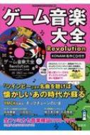 【単行本】 Ymck+famicomania / ゲーム音楽大全Revolution KONAMI名作CD付き