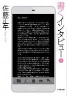 【文庫】 佐藤正午 / 書くインタビュー 3 小学館文庫