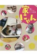 【単行本】 風来堂 / 家にゃん猫とじゃれあうおうち時間
