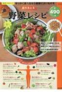 【ムック】 汲玉 / 楽々疲れとり野菜レシピ サクラムック