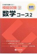 【単行本】 行知学園数学教研組 / 日本留学試験模擬試験 数学コース2