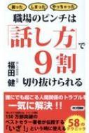 【新書】 福田健 / 職場のピンチは「話し方」で9割切り抜けられる ロング新書