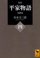 【文庫】 杉本圭三郎 / 平家物語 4 全訳注 講談社学術文庫