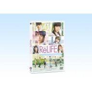 【DVD】 ReLIFE リライフ 送料無料