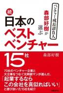 【単行本】 森部好樹 / 森部好樹が選ぶ続・日本のベストベンチャー15社