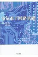 【単行本】 山本伸一 / 電気電子回路基礎 送料無料