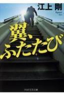 【文庫】 江上剛 / 翼、ふたたび PHP文芸文庫