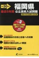【全集・双書】 Books2 / 福岡県公立高校入試問題 リスニングcd付き 最近5年間 平成30年度