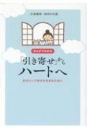 【単行本】 天音優希 / まんがでわかる「引き寄せ」からハートへ 自分という幸せを生きるために
