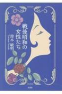【単行本】 鈴木敏明 / 戦後昭和の女性たち