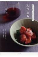 【単行本】 平野由希子 / 和つまみ 呑ませる料理×合わせたいお酒