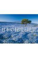 【単行本】 山と溪谷社 / カレンダー2018 日本の秘境と絶景 壁掛 ヤマケイカレンダー2018