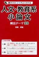 【単行本】 高橋廣敏 / 書き方のコツがよくわかる 人文・教育系小論文 頻出テーマ20