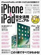 【単行本】 書籍 / iPhone  &  iPad完全活用マニュアル