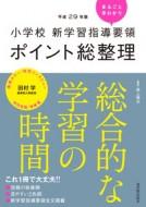 【全集・双書】 黒上晴夫 / 小学校新学習指導要領ポイント総整理 総合的な学習の時間 平成29年版