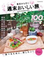 【ムック】 るるぶ編集部 / 東京から行く週末おいしい旅 JTBのMOOK