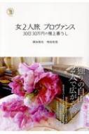 【単行本】 岡本弥生 / 女2人旅プロヴァンス 30日30万円の極上暮らし 2人旅シリーズ