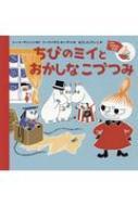 【絵本】 トーベ・ヤンソン / ちびのミイとおかしなこづつみ ミイのおはなしえほん