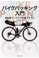 【単行本】 田村浩 / バイクパッキング入門 自転車ツーリングの新スタイル