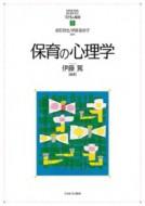 【全集・双書】 倉石哲也 / 保育の心理学 MINERVAはじめて学ぶ子どもの福祉