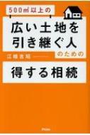 【単行本】 江幡吉昭 / 500m2以上の広い土地を引き継ぐ人のための得する相続