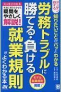 【単行本】 石田達郎 / 労務トラブルに勝てる・負ける就業規則がよくわかる本 ダンゼン得する知りたいことがパッとわかる