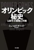 【単行本】 ジュールズ・ボイコフ / オリンピック秘史 120年の覇権と利権
