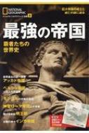 【ムック】 雑誌 / 最強の帝国 ナショナルジオグラフィック別冊 日経bpムック