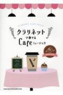 【単行本】 シンコーミュージック スコア編集部 / クラリネットで奏でるCafeミュージック カラオケCD付 送料無料