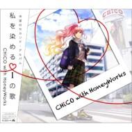 【CD】初回限定盤 CHiCO with HoneyWorks / 私を染めるiの歌 【初回生産限定盤】(CD+DVD+ライトノベル+特製消しゴム) 送料無料